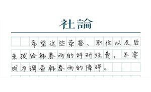 """【社论】到底怎么解决韩春雨""""疑云""""?"""