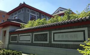 大外交|清华大学苏世民书院如何培养未来世界领导者?