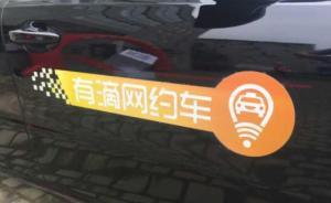 """南京本土网约车平台""""有滴""""上线,合法性成最大卖点"""