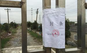 南京眼镜蛇养殖场主称幼蛇外逃因雨天地基下沉,已被带走调查