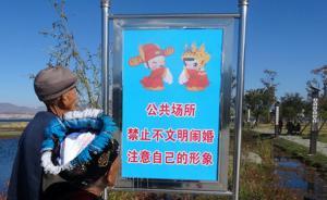 云南大理整治不文明闹婚列禁止行为:扔鸡蛋、裸露身体都不行
