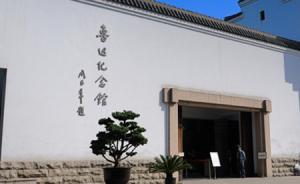 学术界在上海纪念鲁迅逝世80周年,鲁迅墓已进行新一轮修缮