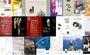 一周文化讲座︱重返八十年代,回顾中国银幕上的女星