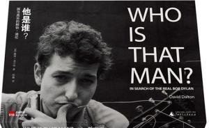 鲍勃·迪伦是谁?狡猾的自我神话制造者?