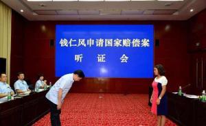 云南高院听证钱仁风国家赔偿案,副院长当场鞠躬道歉