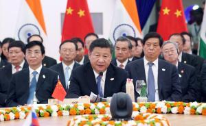 习近平出席金砖国家领导人第八次会晤:愿携手规划发展新蓝图