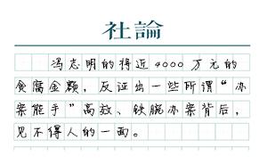 【社论】冯志明:冤案主导者的B面