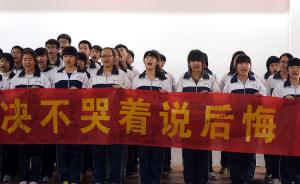 浙江高中生高中3年大考场次最多可达22场,师生压力都很大