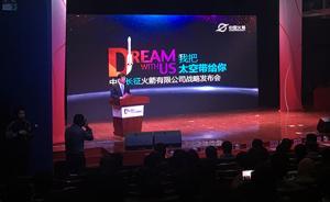 商业航天国家队长征火箭公司揭牌:提供太空专车、旅游服务