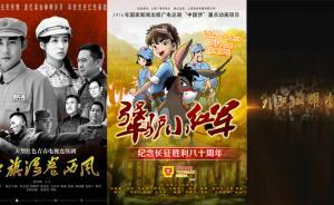 """看电视丨SMG五部文艺作品献礼""""长征胜利80周年"""""""