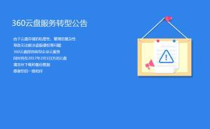360宣布停止个人云盘服务:有人存储传播非法文件带来风险