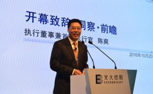 光大控股CEO:跨境并购高潮难持续,部分国企好大喜功
