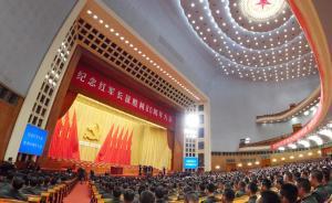 直播录像丨纪念红军长征胜利80周年大会在北京召开