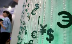 国家外汇局:境外投资者没必要担忧未来投资资金的汇出有障碍