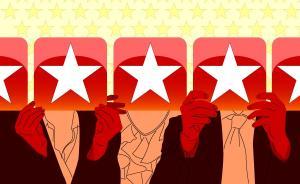 从经济学的角度来看,那些评论就有奖励的网店究竟是否靠谱?