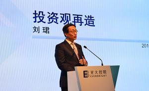 光大集团副总经理刘珺履新中投公司,出任副总经理