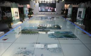 城市规划专家建议将北京城市副中心通州打造为艺术城市