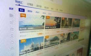 """贵州将整治旅游市场""""不合理低价游"""":严查强制游客购物行为"""