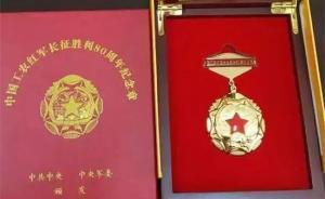黑龙江省政协原副主席李敏获颁长征胜利80周年纪念章