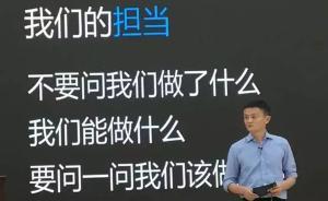 马云在中央政法委这场讲座的意义被严重低估!为什么?