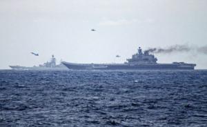 """俄唯一航母出征中东一路喷黑烟,被嘲笑是""""烧煤船"""""""