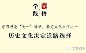 """中纪委学思践悟专栏连续两个月聚焦""""文化自信"""",什么原因?"""