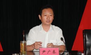 河北廊坊市广阳区区委书记尹广泰涉嫌严重违纪,接受组织调查
