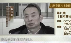 《永远在路上》今晚播第八集,蒋洁敏自述是中石油历史罪人