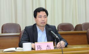 广西陆川县原县委书记陈杰因严重违纪被开除党籍、行政撤职