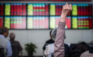 两市融资余额创8个月新高:沪指大涨过后缩量震荡,尾盘翻红