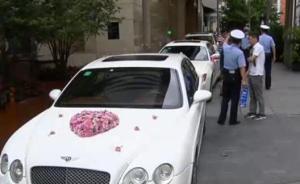 4辆豪华婚车有3辆系套牌,上海一新郎称租车时并不知情
