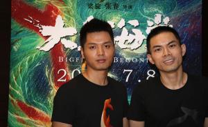 专访|对于《大鱼海棠》的非议,导演们服气吗?
