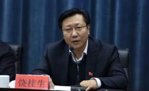 饶桂生任河北农业大学党委书记,申书兴提名担任校长
