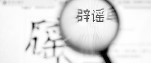"""为追求点击率散布""""水贝村2亿赔偿款""""谣言,3人被行拘5日"""