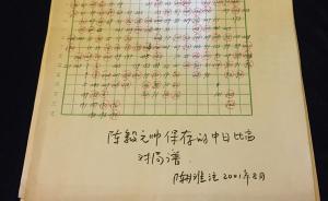 中国有了棋牌博物馆,陈毅家属捐赠元帅手抄中日对局谱