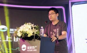 29岁新城地产总裁王晓松辞职,其父、董事长王振华兼任