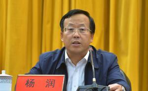 云南文山州委常委、组织部长杨润任云南日报报业集团总编辑