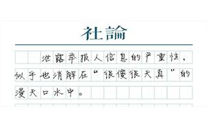 """【社论】再""""奇葩""""的举报,也不应被泄露"""