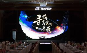 风向 | 2016第十届中国旅行奖揭晓 最全榜单