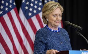 """希拉里回应FBI重启""""邮件门""""调查:相信结论不会改变"""