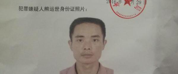江西永修民警遇害案嫌犯在南昌落网,警方曾悬赏20万缉凶