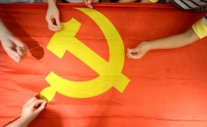 人民日报刊文:党要管党不是一句口号,从严治党不是一种姿态