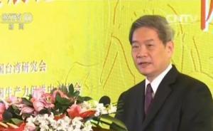 视频 两岸和平发展论坛今日开幕,国台办主任张志军发表致辞
