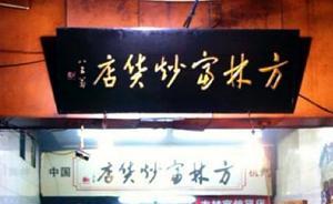 """杭州被罚20万炒货店诉市监局案开庭,称宣传""""最好""""危害小"""