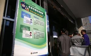 人民网评:北京居住证,真的便民了吗?