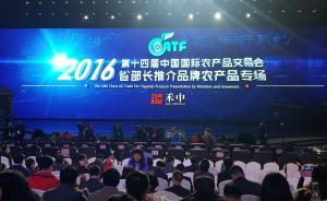 """20位省部长联合登台推介品牌农产品,为优质农产品""""代言"""""""