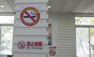 卫计委:二手烟危害严重,呼吁尽快出台公共场所禁烟条例