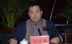 韶关市政协副主席邓建华接受组织调查,曾因违规办酒写检讨