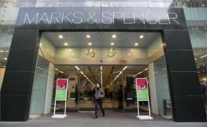 马莎百货决定退出中国内地市场:关闭全部10家门店