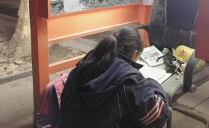 浙江12岁女孩每晚借电话亭学习,环卫工父母婉拒商家帮助